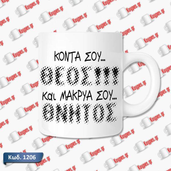 91909171be5d Είσαι ψηλά στην τραμπάλα – Koypes.gr